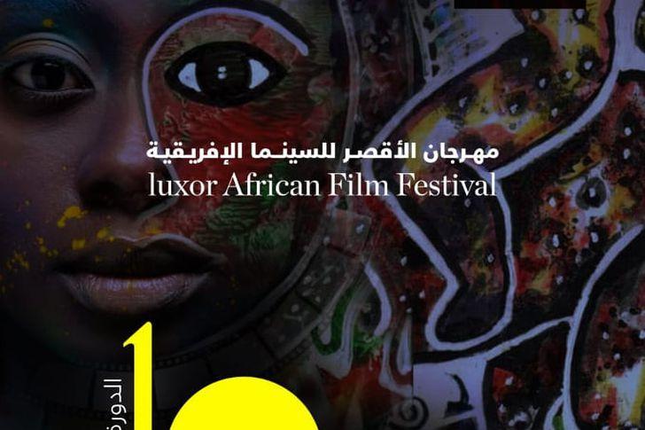 أفيش مهرجان الأقصر للسينما الأفريقية