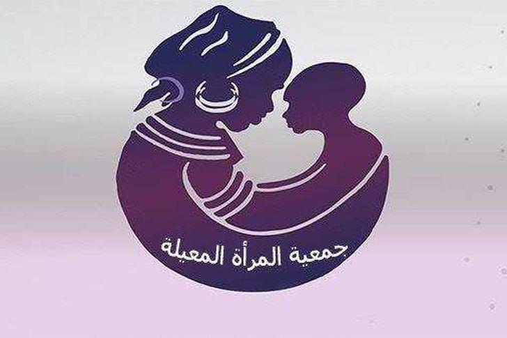 جمعية المرأة المعيلة
