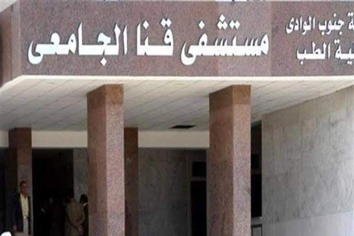 العثور على 5 أكياس حشيش بمستشفى قنا الجامعي