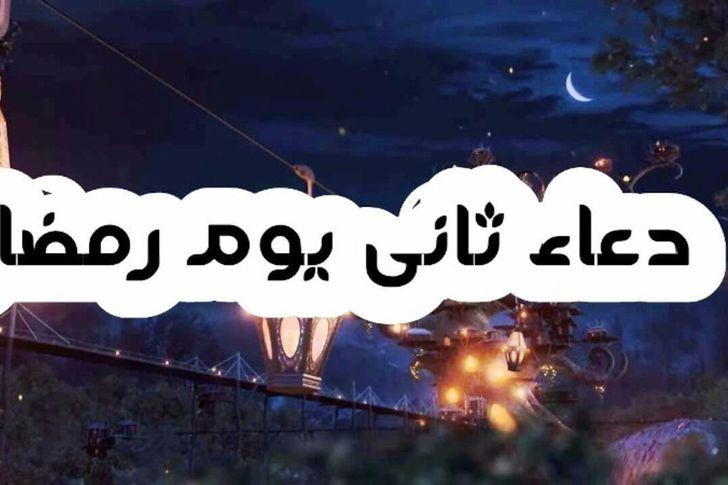 دعاء ثاني يوم رمضان 2021
