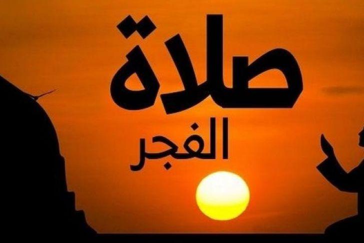 موعد آذان الفجر الثاني عشر من رمضان اليوم السبت 24-4-2021