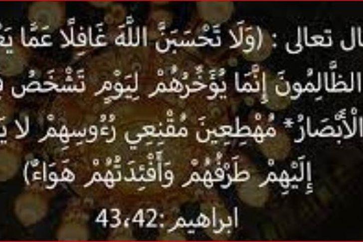 سورة ابراهيم