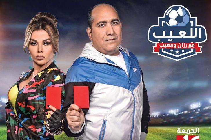 مسابقة رزان ومهيب الحلقة 21