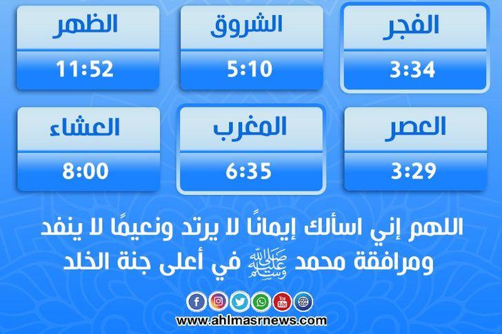 موعد أذان الفجر اليوم 22 رمضان