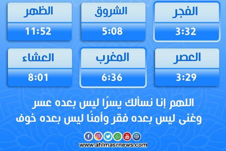 موعد أذان الفجر اليوم 24 رمضان