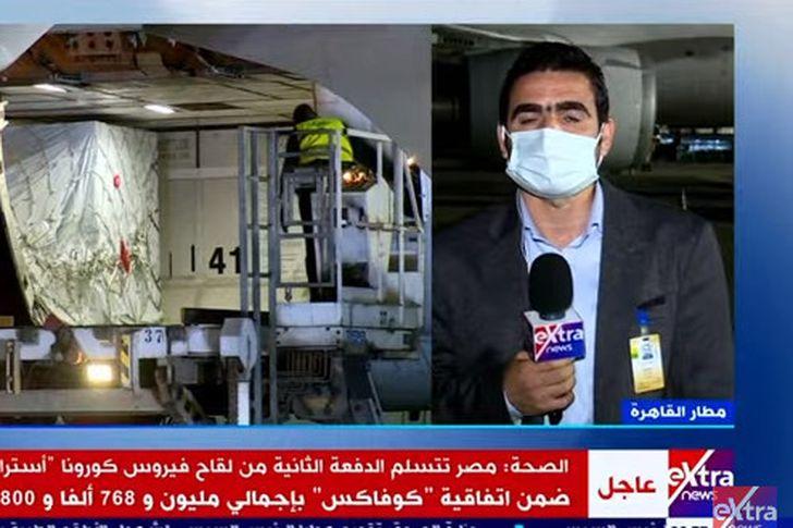 وصول لقاحات كورونا مطار القاهرة