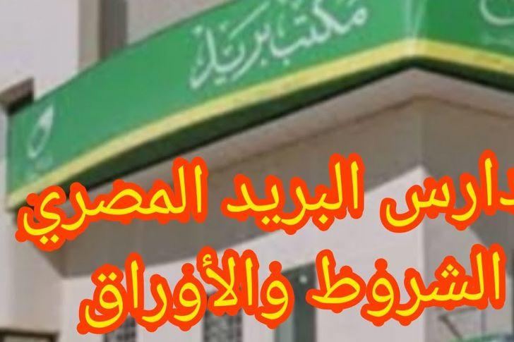 التقدم إلى مدارس البريد المصري 2021