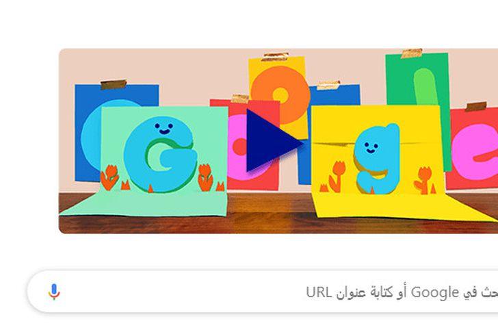 جوجل يحتفل بعيد الاب