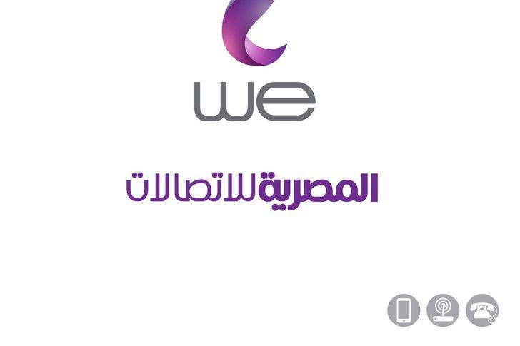 وظائف خالية في الشركة المصرية للاتصالات we