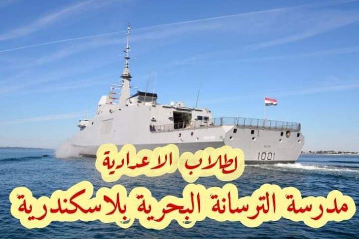 مدرسة الترسانة البحرية
