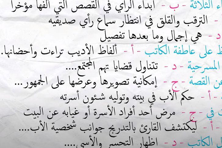 إجابة امتحان اللغة العربية للصف الثالث الثانوي 2021