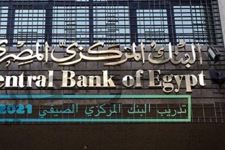 تدريب البنك المركزي 2021