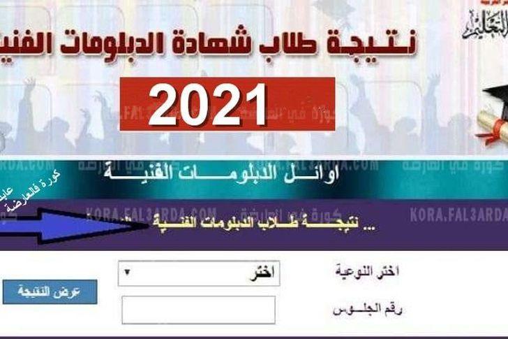 نتيجة الدبلومات الفنية 2021 في محافظة القاهرة