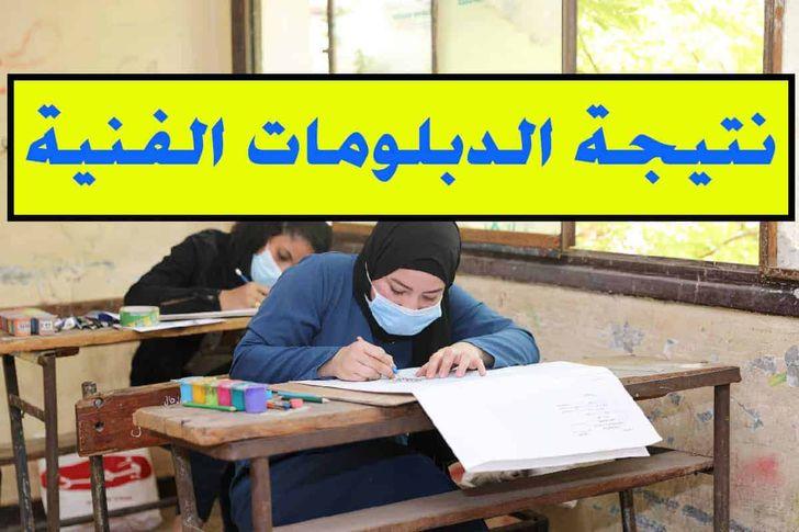 نتيجة الدبلومات الفنية 2021 في محافظة الأقصر