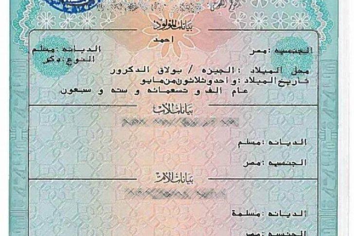 خطوات استخراج شهادة ميلاد مميكنة