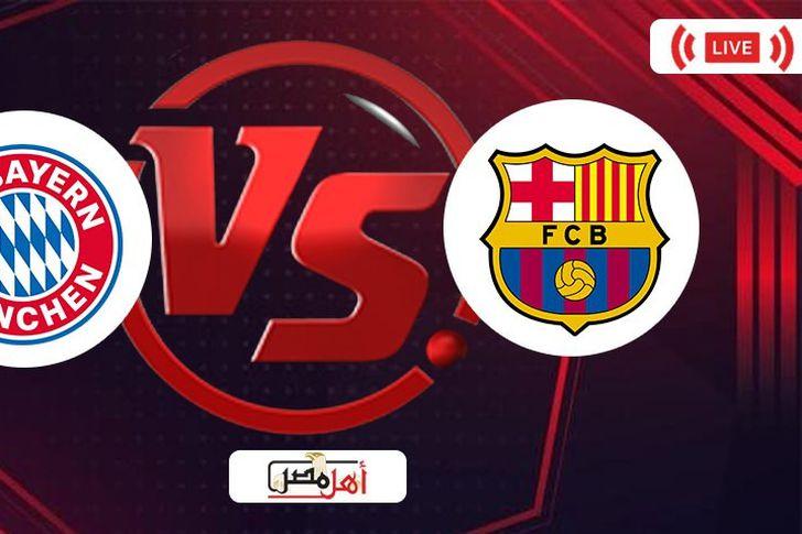 بث مباشر مباراة برشلونة وبايرن ميونخ
