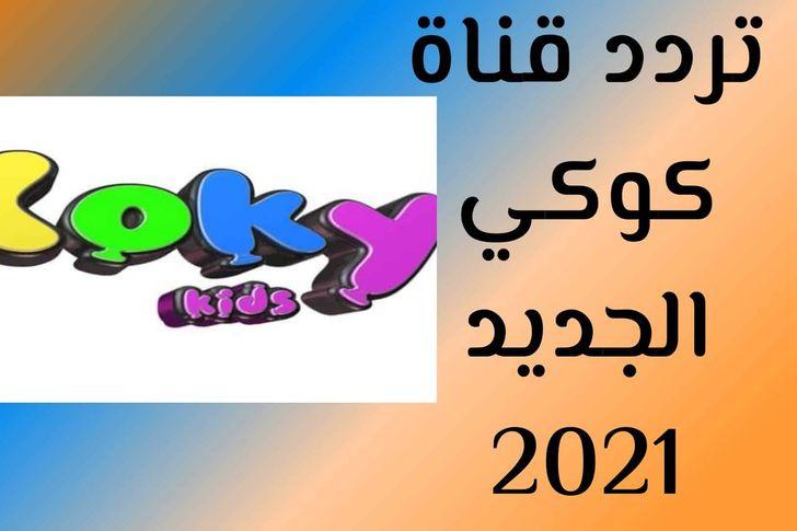 تردد قناة كوكي الجديد 2021