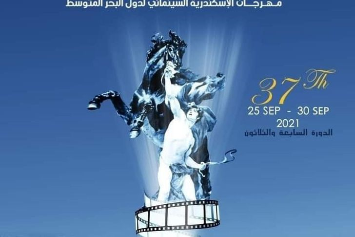 مهرجان الإسكندرية السينمائي