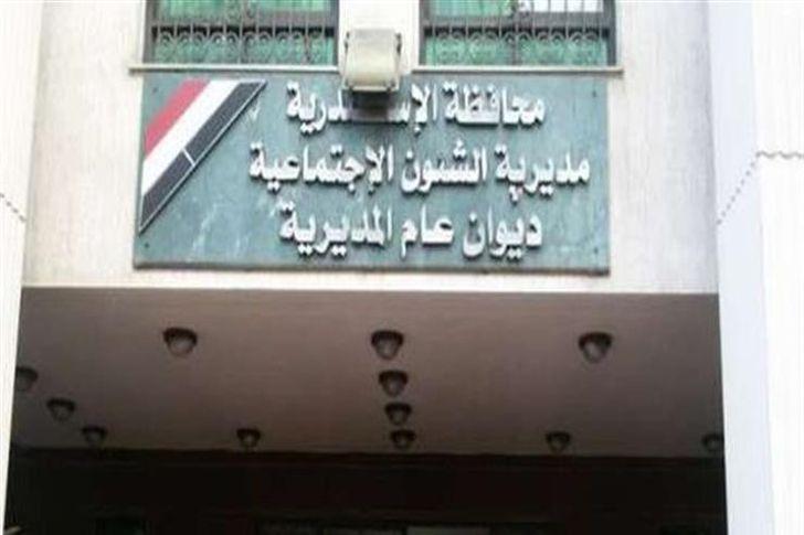 تضامن الإسكندرية