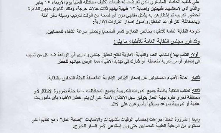 قرارات نقابة الأطباء بشأن حادث أطباء المنيا