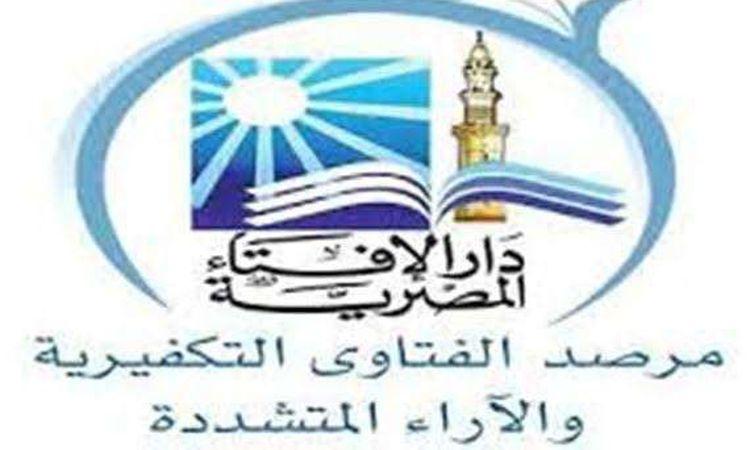 مرصد دار الإفتاء المصرية