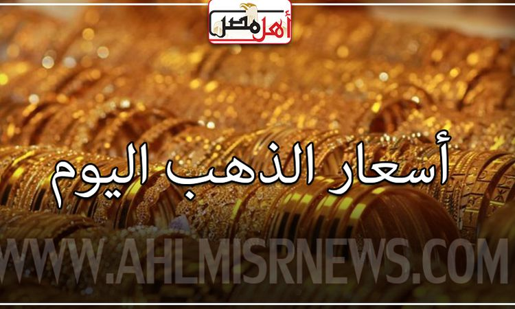 أسعار الذهب تتراجع في التعاملات المسائية اليوم السبت 8-2-2020 | اهل مصر