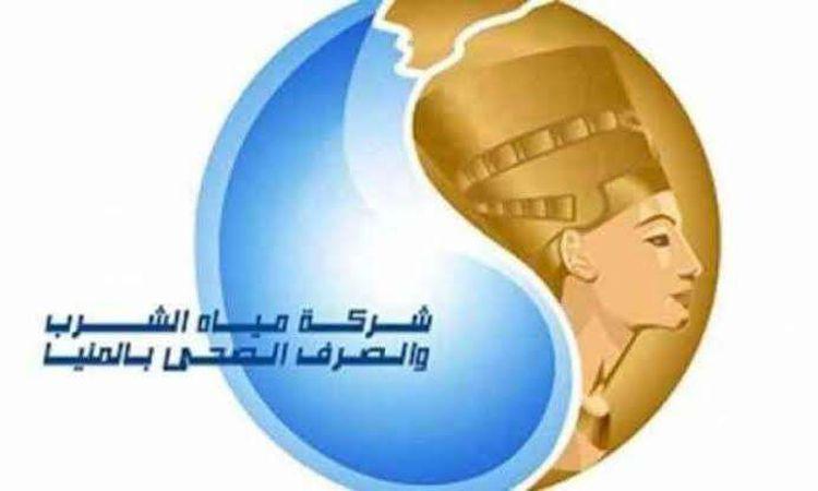 شركة مياه الشرب والصرف الصحي بالمنيا