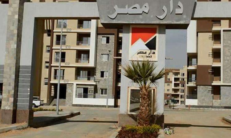 وحدات دارمصر