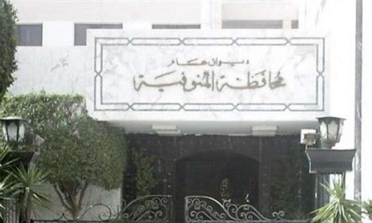 ديوان عام محافظة المنوفية