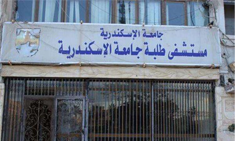 مستشفى طلبة جامعة الإسكندرية