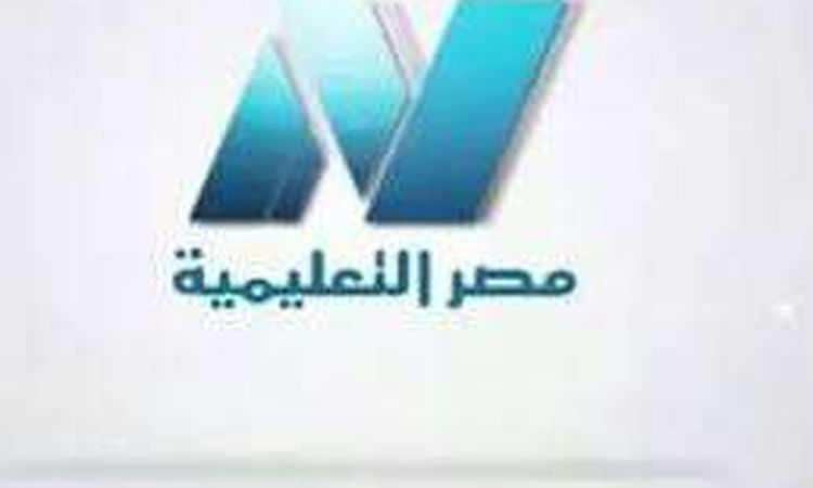 مواعيد البث المباشر لقناة مصر التعليمية