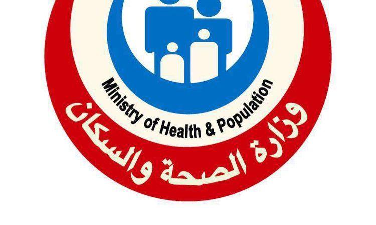 وزارة الصحة والسكان.