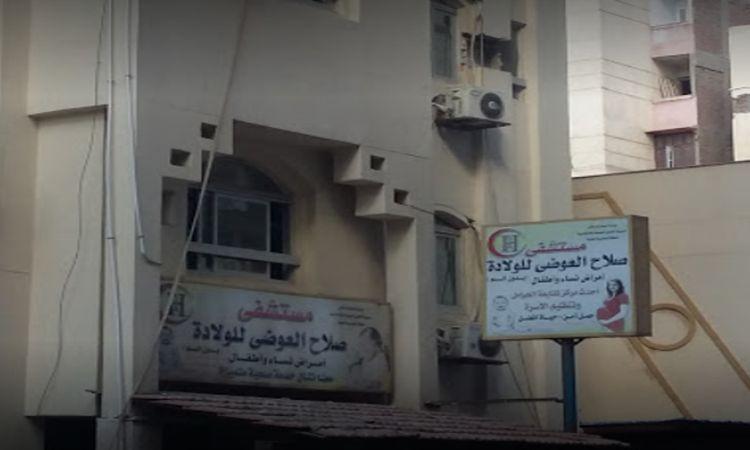 مستشفى صلاح العوضي للولادة بالإسكندرية