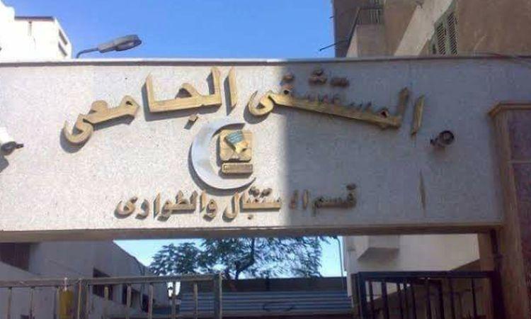 مستشفي المنيا الجامعي