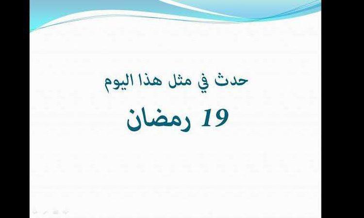 حدث في ١٩ رمضان