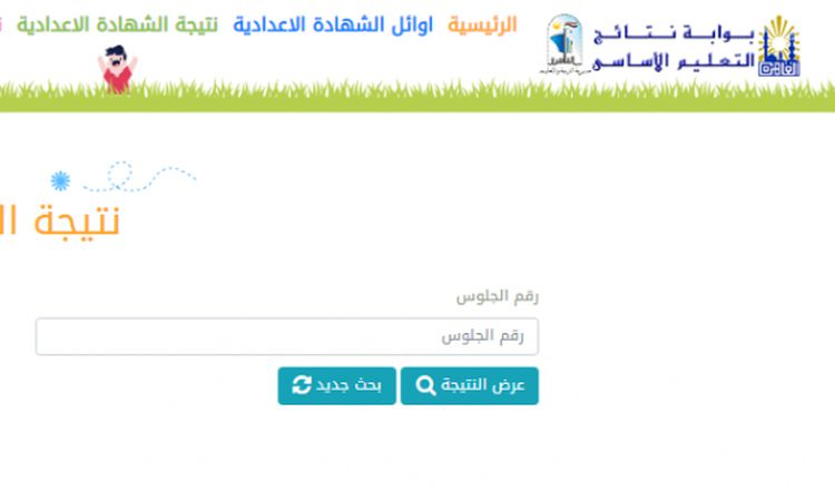 رابط نتيجة الشهادة الإعدادية 2020 بمحافظة القاهرة