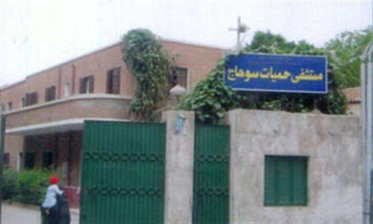 مستشفى حميات سوهاج