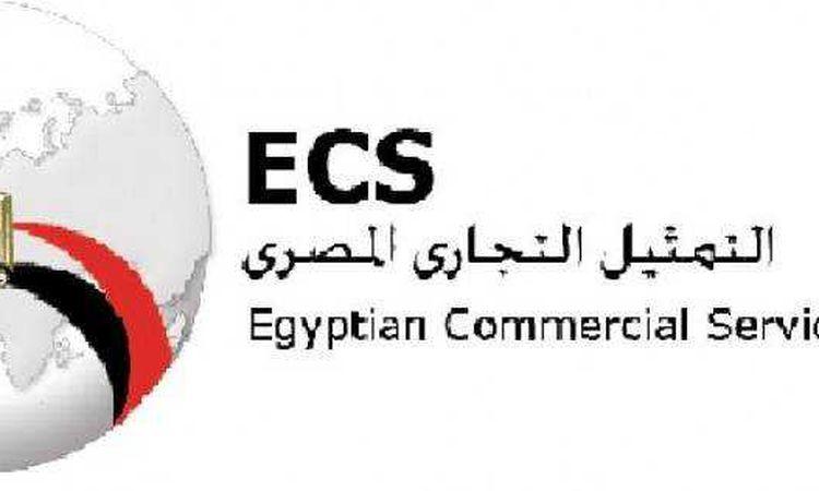 التمثيل التجاري المصري- صورة أرشيفية