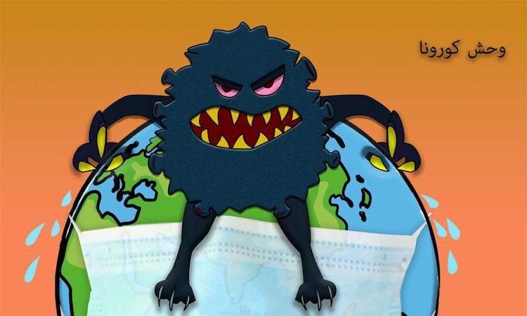 وحش فيروس كورونا